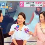 吉田アナ 恋愛相談をビビットメンバーに 唯一相談されなかったのは?