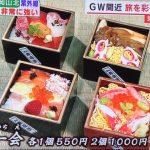 あさチャン 東京駅 グランスタ GW限定グルメ 一合升寿司 BIGいなり サンタンドレ