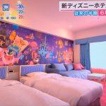 あさチャン 新ディズニーホテルに潜入 安さの理由は宿泊特化型