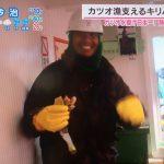 あさチャン 焼津港 カツオ漁を支えるキリバス人漁師と日本でのお母さん