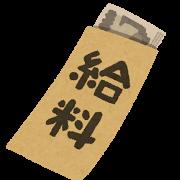 money_kyuryou_bukuro