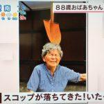 あさチャン 88歳 世界が注目カメラマン 西本喜美子氏 笑撃撮影