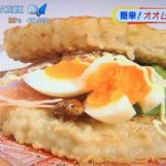 めざましTV スーパーフード 簡単10分以内 オオムギ 健康レシピ