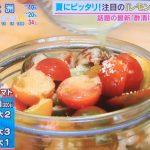 あさチャン 話題の レモン酢&酢トマト 酢漬け簡単レシピ 夏にピッタリ!