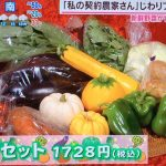 あさチャン 新鮮野菜が自宅に届く じわりブーム マイ農家の魅力