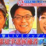 7/29 グッディ&バイキング 都知事選 安倍総理・小泉進次郎の応援は?