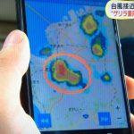 めざましTV ゲリラ豪雨を追跡 予測アイテムで回避出来る? 前兆の雲は?