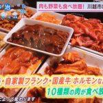 あさチャン 埼玉『川越総合地方卸売市場』激安販売会 高級肉食べ放題