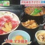 あさチャン 秋の味覚 食べ放題の長野&千葉 幻豚・海鮮 日帰りバスツアー