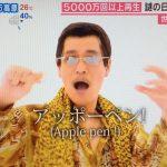あさチャン ペンパイナッポーアッポーペン 謎の日本人動画が大人気! 世界のメディアも注目