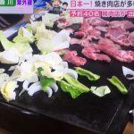 あさチャン あの街ランキング 焼肉店舗数 全国NO,1 長野県飯田市