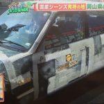 モーニングショー 岡山県の珍スポット 鮮魚詰め放題 ジーンズタクシー