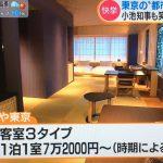 グッドモーニング 東京の都市力 世界3位の理由&大手町 日本旅館 星のや