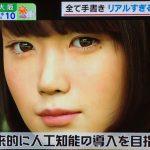 あさチャン リアルすぎるCG女子高生「Saya」製作者を直撃インタビュー