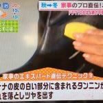 あさチャン 家事のプロ直伝の裏技 防虫剤の臭い除去 革靴の汚れ落としはバナナで