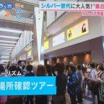 あさチャン 集合場所確認ツアー&富士下山ツアー 不思議なバスツアー