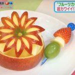 グッドモーニング フルーツカッティング 簡単スゴ技を伝授 リンゴの花