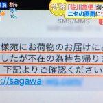 あさチャン『佐川急便』装ったショートメッセージ 被害者急増!
