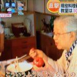 あさチャン 辰巳芳子93歳 料理教室は10年待ち 日本初 生ハム作り
